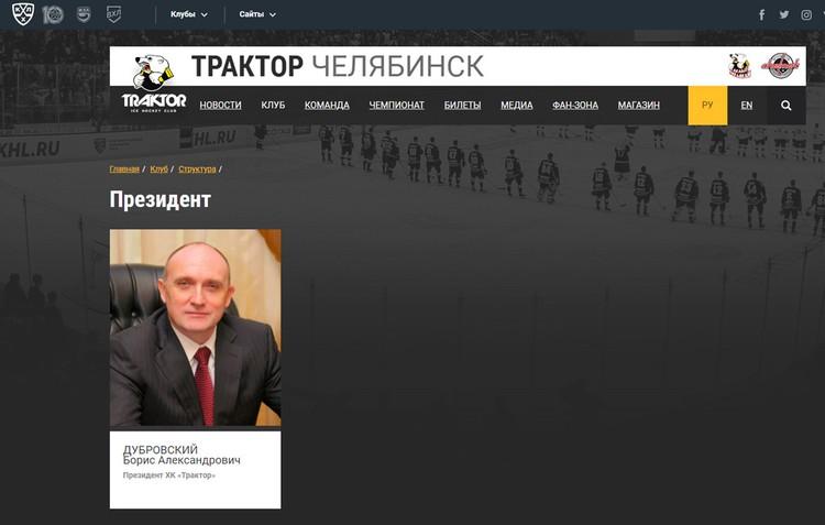 Экс-губернатор Борис Дубровский по-прежнему числится президентом «Трактора» на официальном сайте клуба.