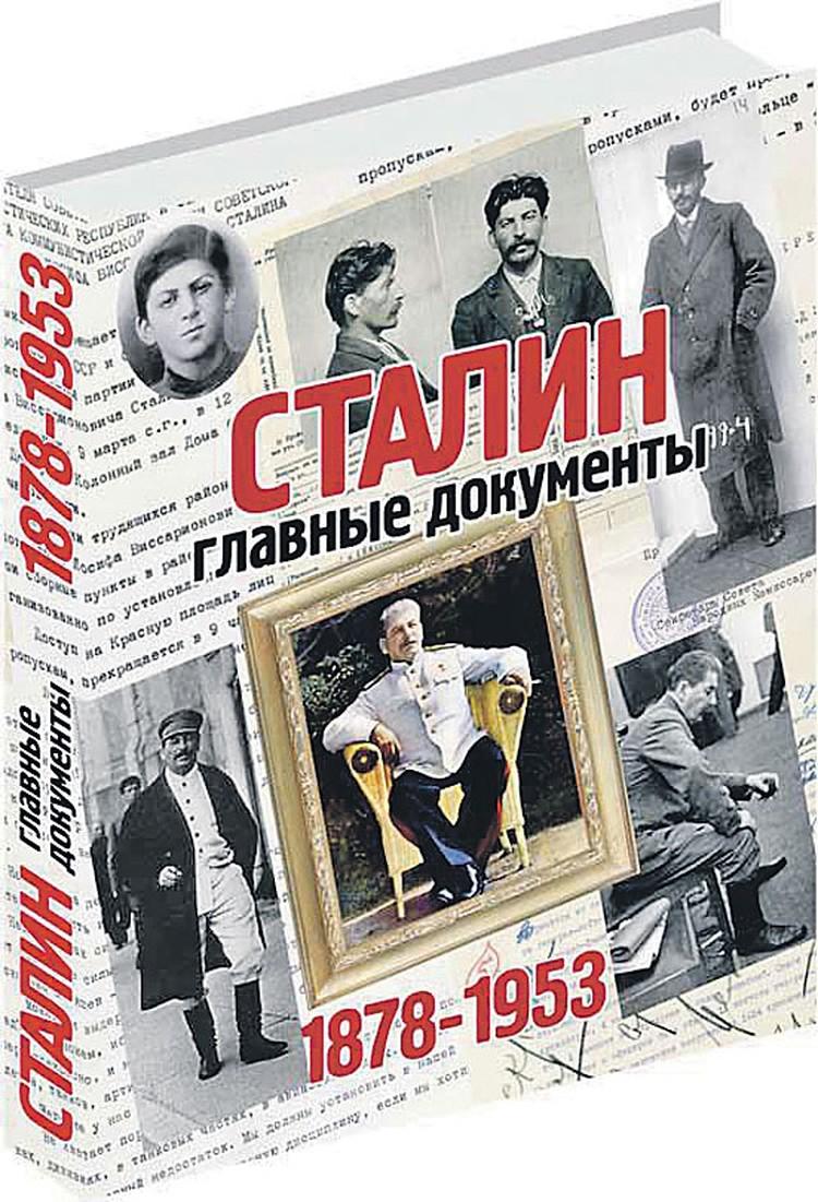 «Комсомолка» рекомендует уникальный альбом «Сталин. Главные документы».