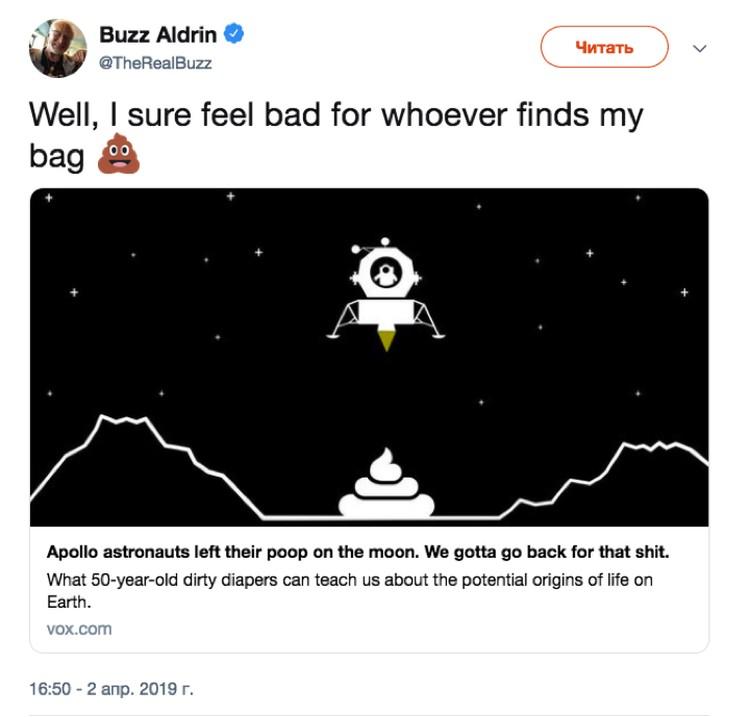 Твит База Олдрина: астронавт жалеет человека, которому придется возиться с его дерьмом.
