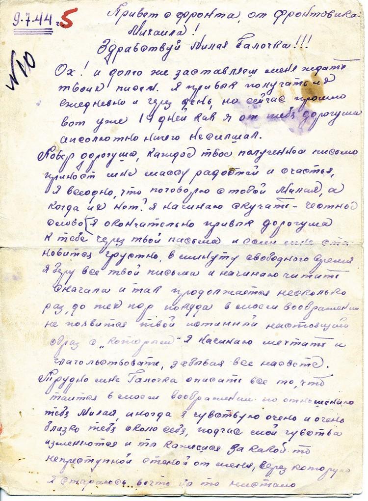 О первой любви, о семье, о войне, 19.07.1944. Фото: музей «Мемориал Победы»