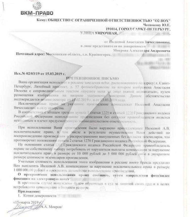 Такое претензионное письмо получили представители бара в Петербурге.