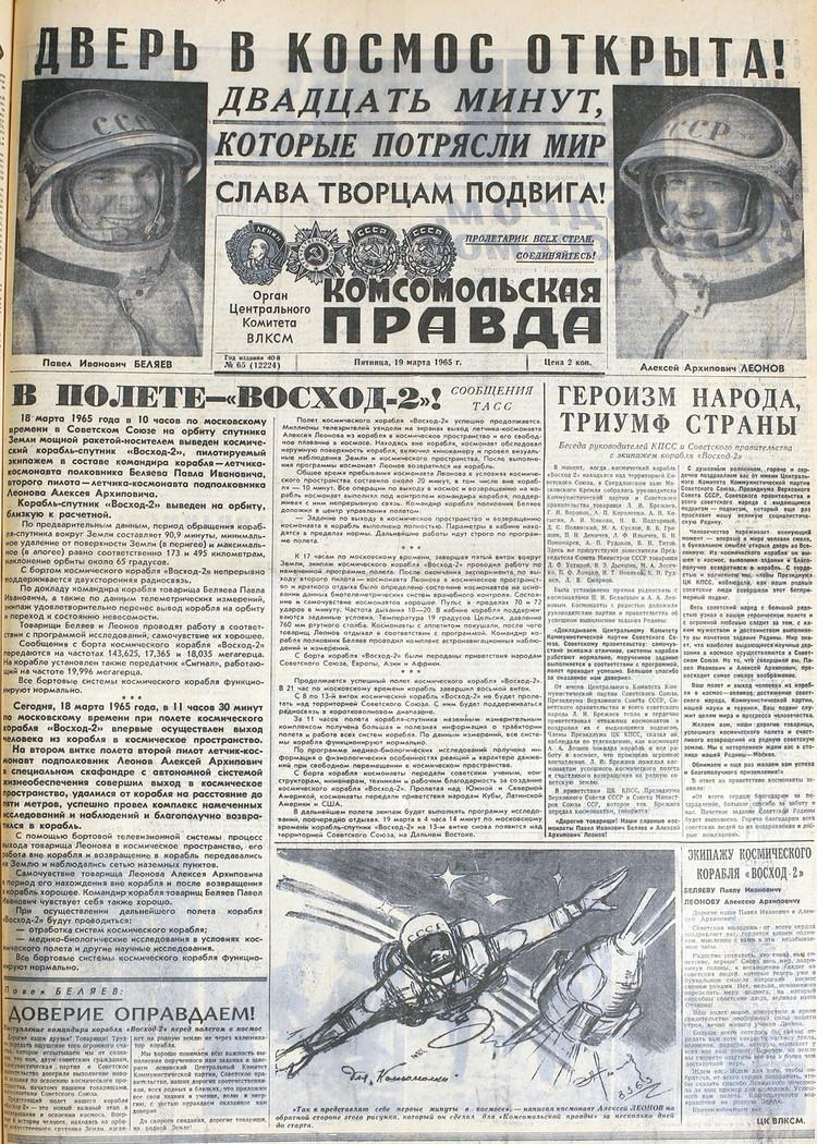 """Номер """"Комсомольской правды"""" о первом выходе человека в космос, 1965 год."""