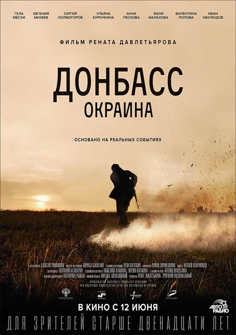 «Донбасс.Окраина» - первый настоящий, «взрослый» фильм о событиях 2014 года