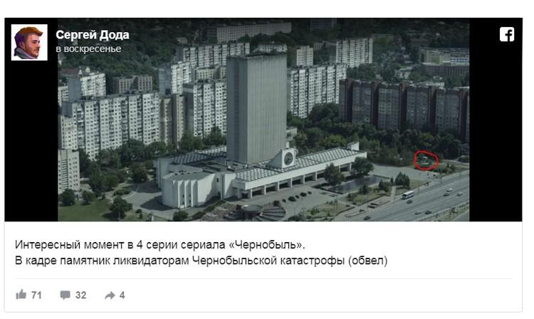 Памятник ликвидаторам уже построили?