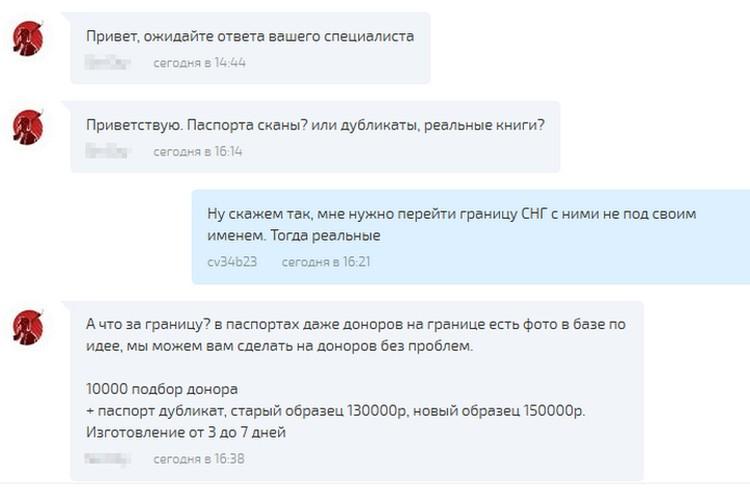 Поддельный паспорт гражданина РФ можно приобрести за 150 тысяч рублей