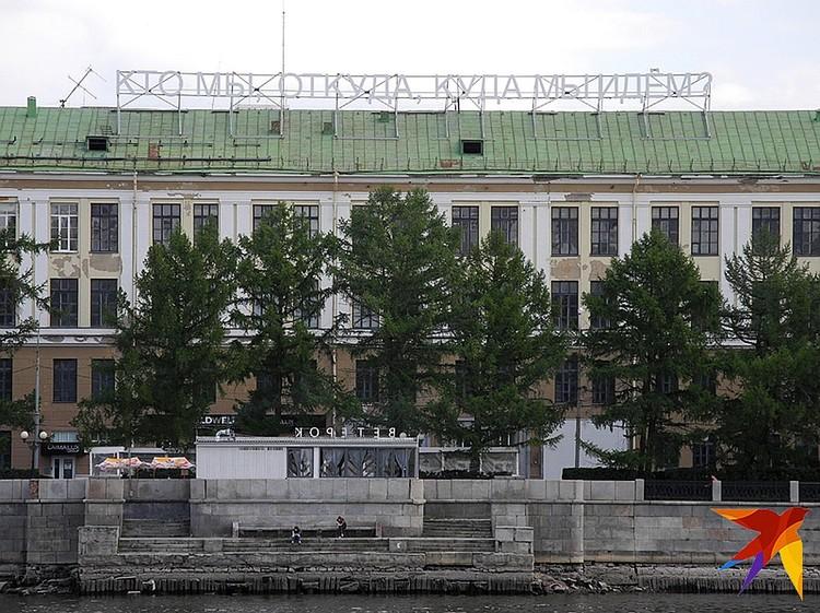 Сейчас здание бывшего Уральского приборостроительного завода украшает философская надпись. Скоро здесь должен появиться новый храм.