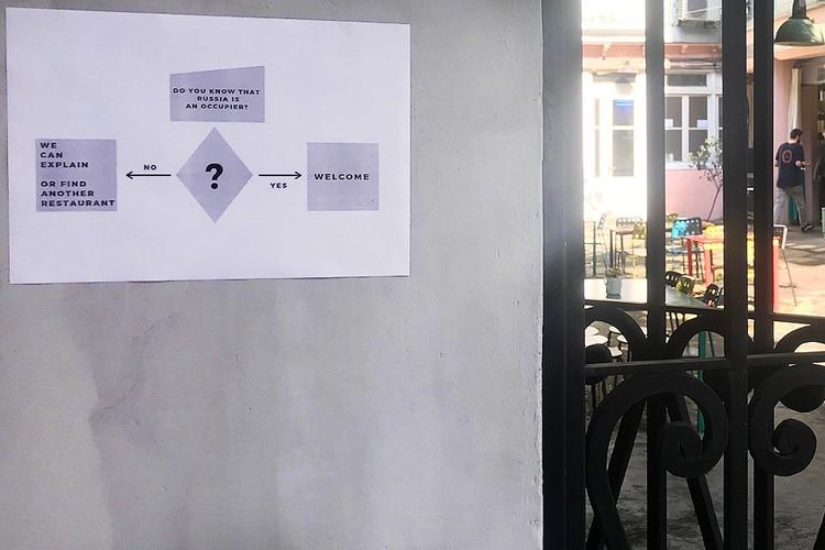 Объявление у входа в кафе: если, на ваш взгляд, Россия - не оккупант, вас ждут два варианта развития событий: или короткая лекция от местных об агрессивном соседе, или вам придется искать другое заведение для трапезы.