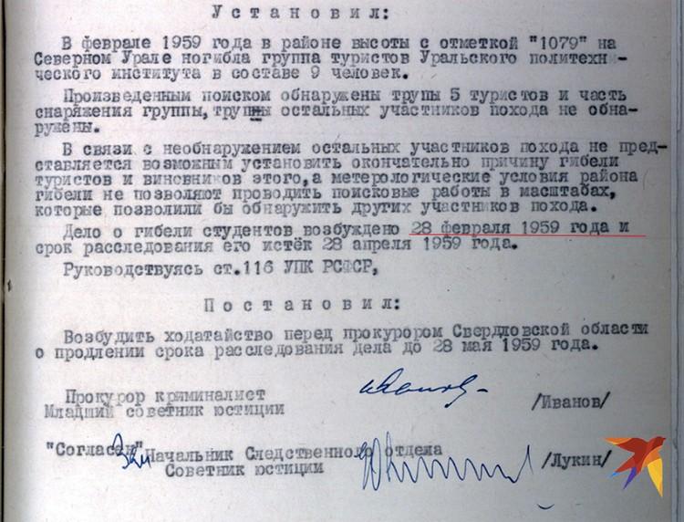 В постановлении о продлении сроков расследования дела почему-то указана другая дата начала расследования. Фото - архив фонда памяти группы Дятлова