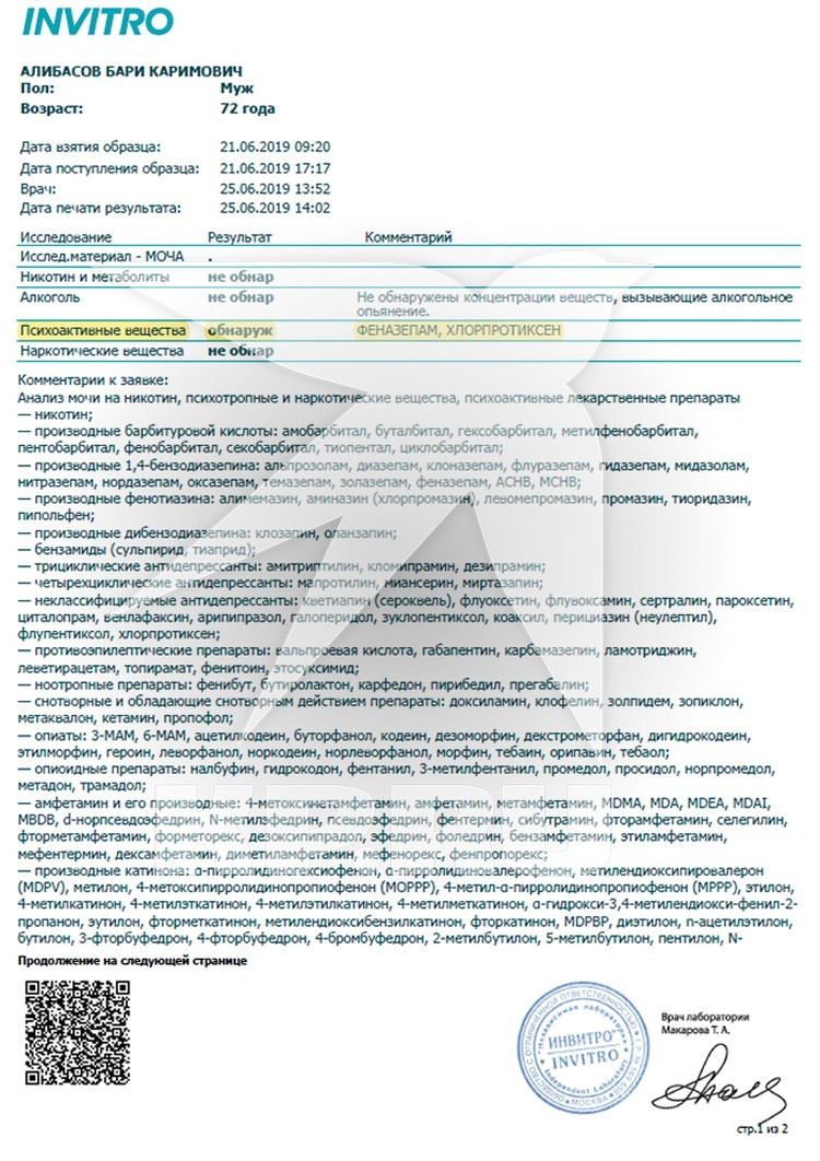 Анализ Бари Алибасова