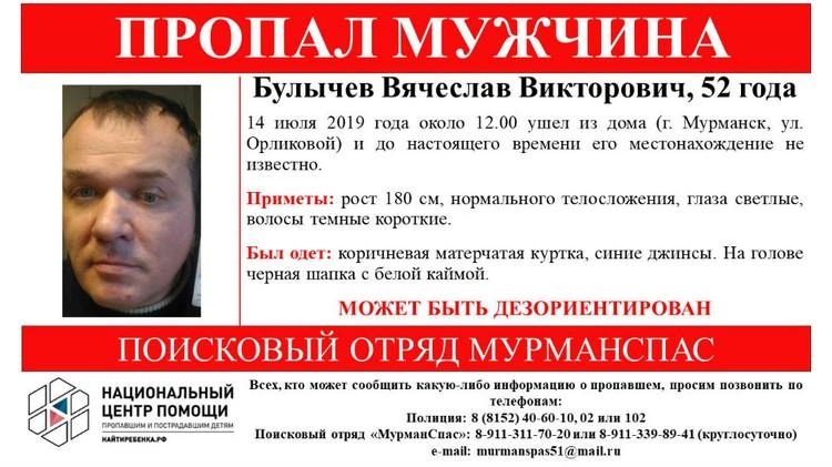 Вячеслав Булычев около полудня воскресенья ушел из дома и не вернулся. Фото: МурманСпас