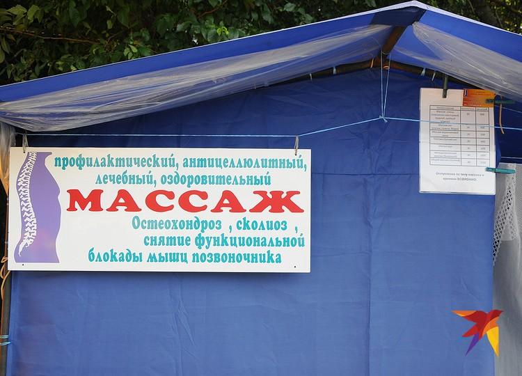 Лечебные процедуры для недугов широкого профиля производятся прямо на пляже за опущенным пологом массажной палатки.