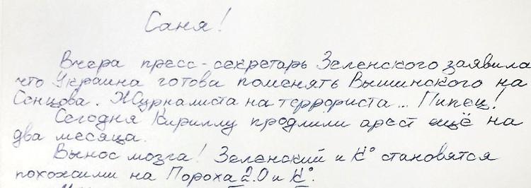 В одном из писем Игорь возмущается предложением обменять журналиста Кирилла Вышинского на осужденного в России за терроризм Олега Сенцова. Фото: vk.com