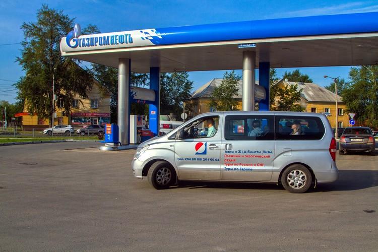 По дороге нам встретилась АЗС «Газпромнефть».