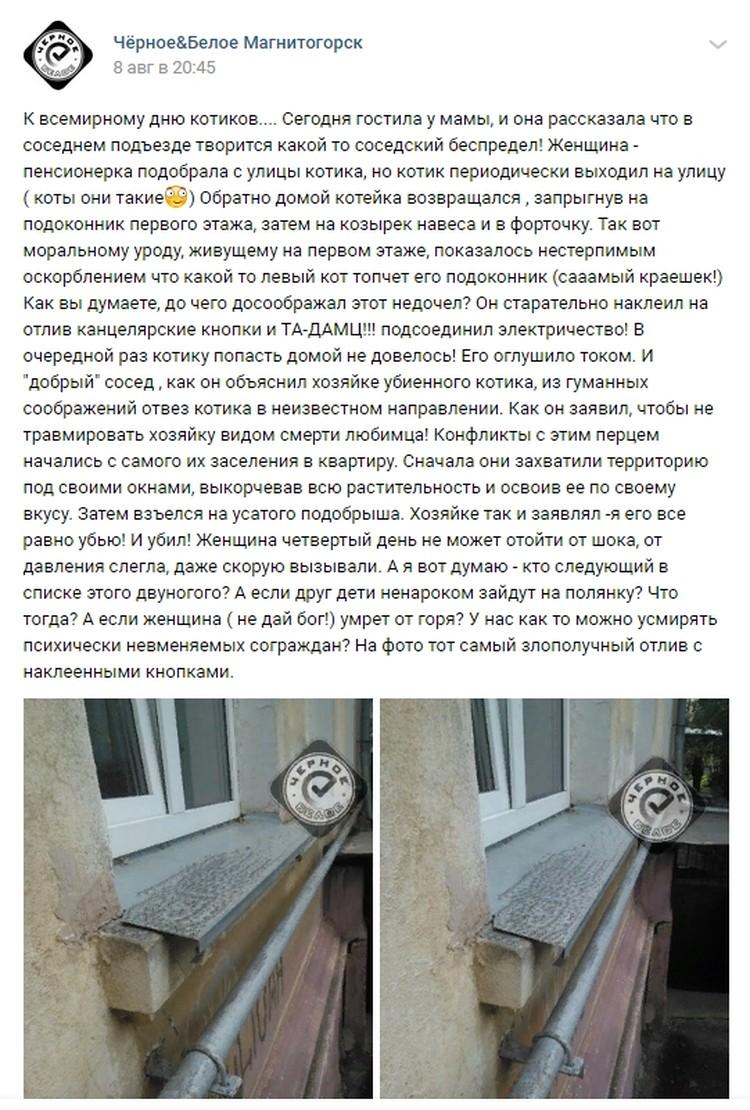 Жуткую историю рассказала подписчица популярного в Магнитогорске паблика.