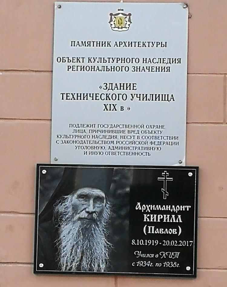 Один из почитаемых людей РПЦ увековечен в Рязанской области