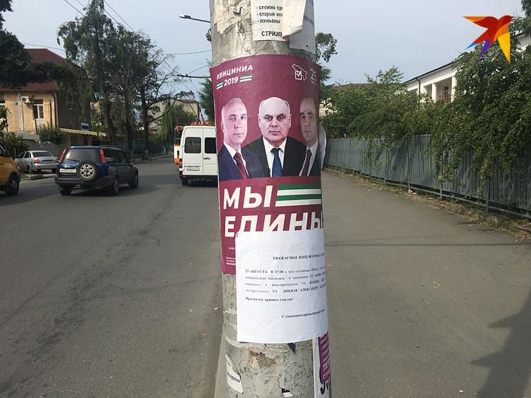 В этой волшебной стране с населением в половину Рязани, 25 августа выбирают президента