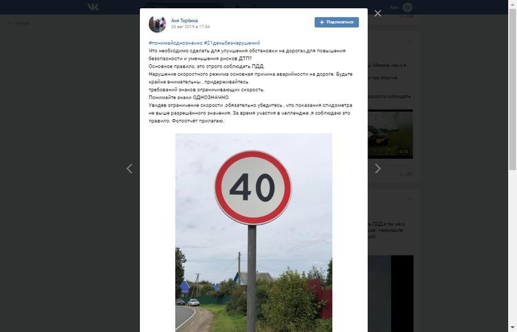 Аня Торбина Вконтакте. Источник: личная страница участника в социальной сети Вконтакте.