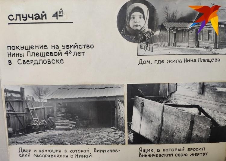 Маленькая Нина стала четвертой жертвой маньяка. Фото: архив Свердловского ГУ МВД России