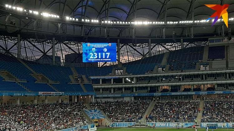 Волгоградцы - самые преданные болельщики. Сегодня было 23 тысячи зрителей.