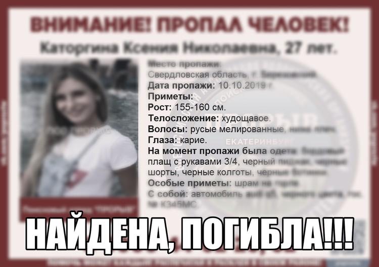 """Поисковый отряд подтвердил гибель Ксении Каторгиной. Фото: отряд """"Прорыв"""""""