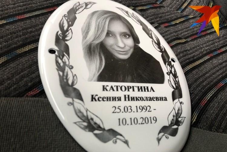 Ксении было всего 27 лет.