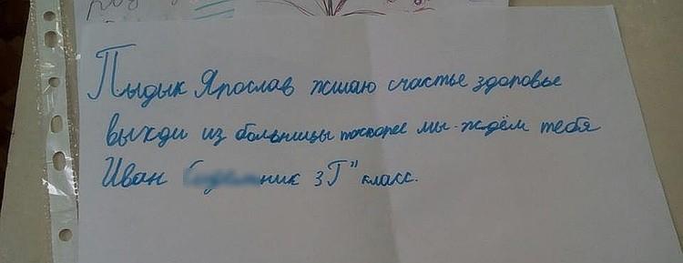 Одноклассники как могут поддерживают своего друга: Фото: из архива Елены Пыдык.