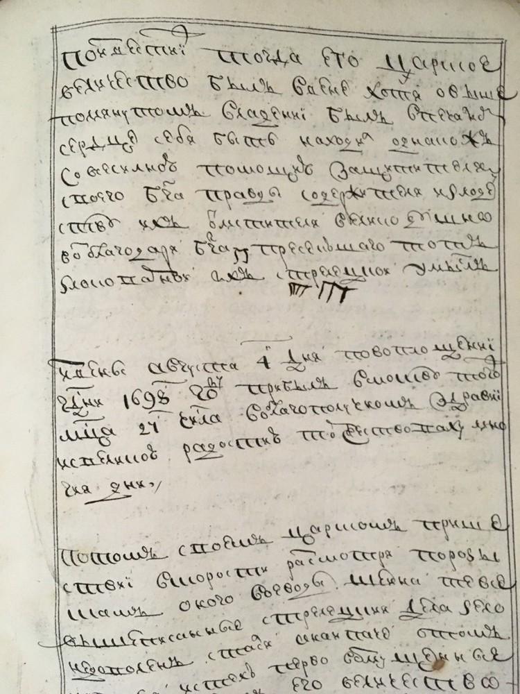 Местами в тексте встречаются ошибки и исправления, что указывает на возможную неопытность переписчика