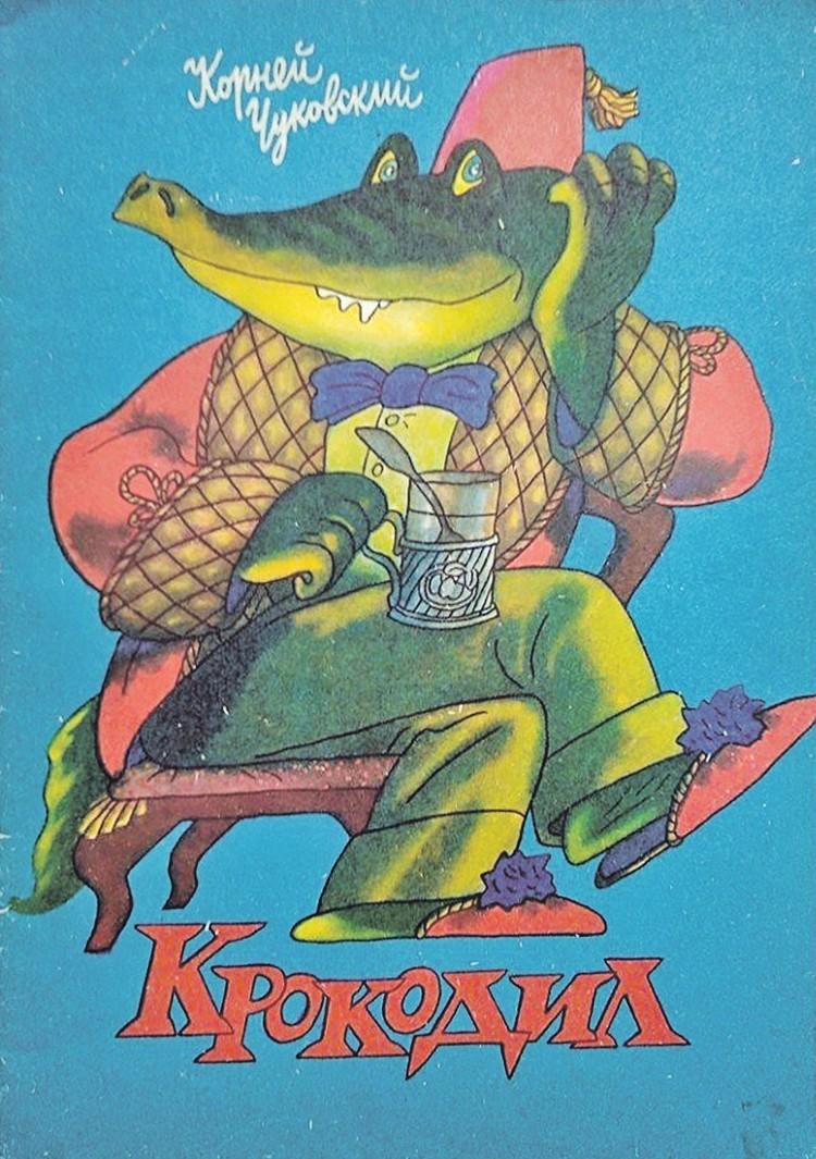 Автор с горечью писал: «В «Крокодиле» под давлением пришлось заменить строчку «по?немецки говорил» на «по?турецки говорил». Видимо, цензура считала, что обидеть турок значительно политкорректнее, чем немцев».