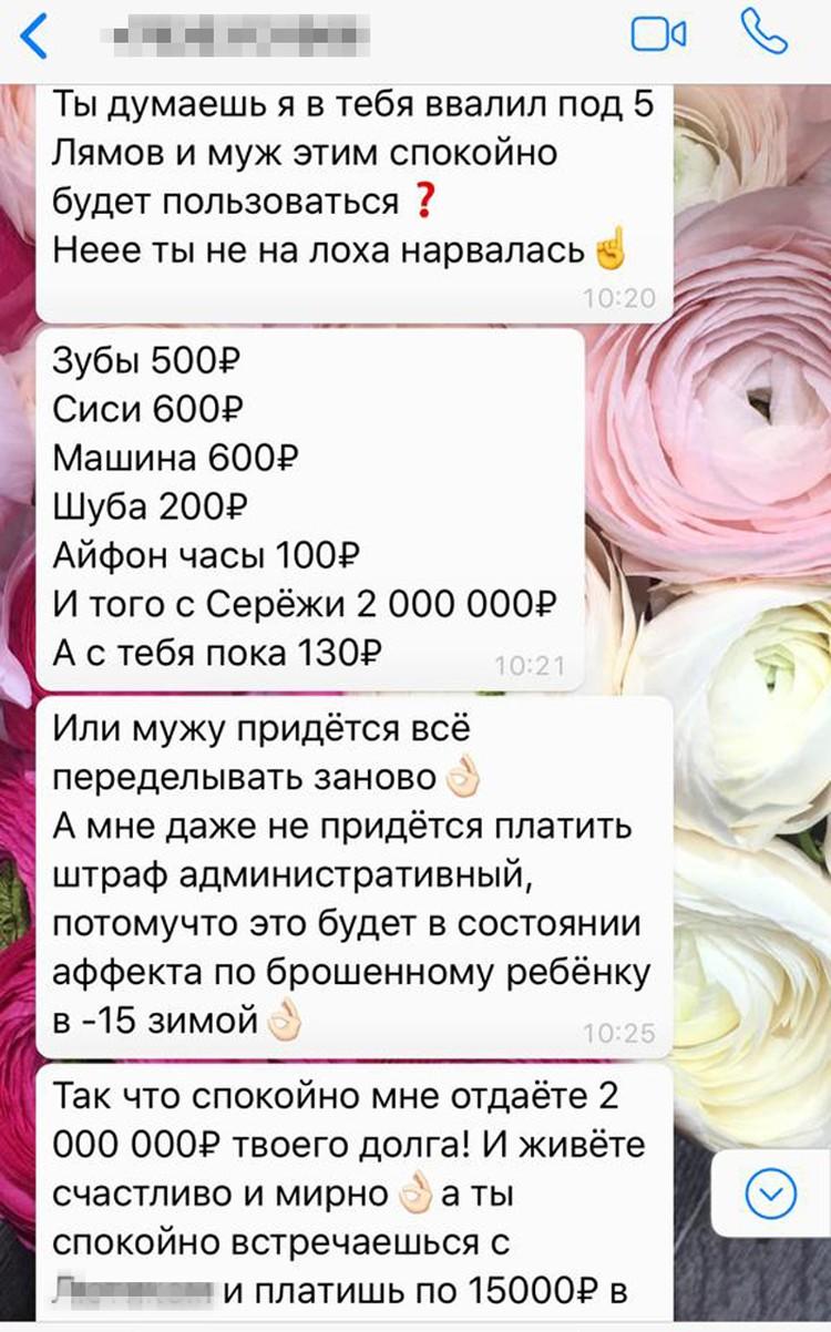 Переписка Ярославы с бывшим мужем