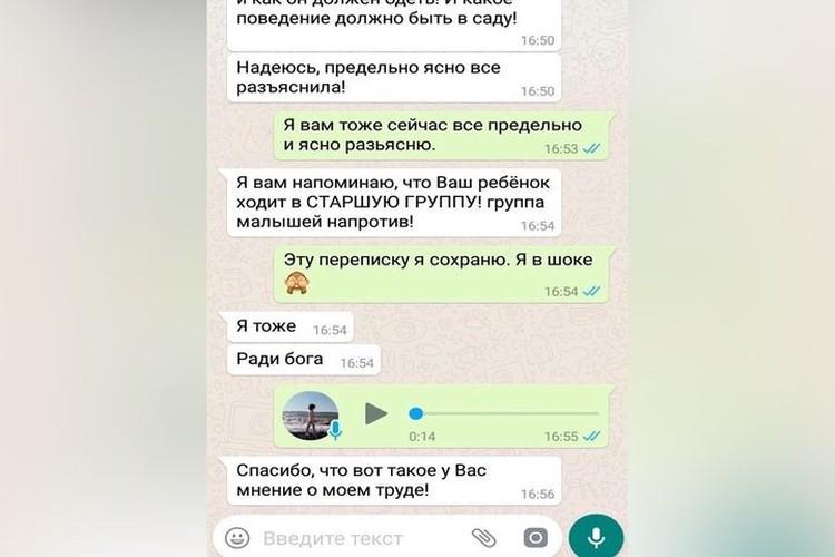 Конфликт в детсаду привлек внимание сибиряков, они активно дискутируют на эту тему. Фото: «Подслушано Новосибирск»