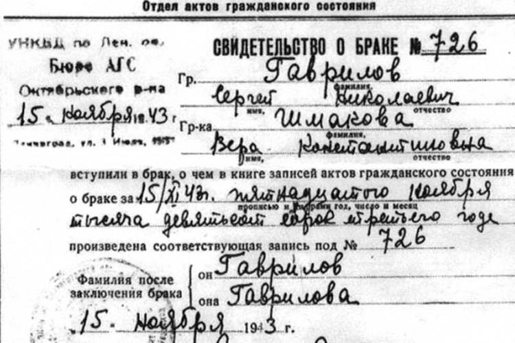 Свидетельство о браке Гавриловых. Фото: Из архива Ольги Морозовой