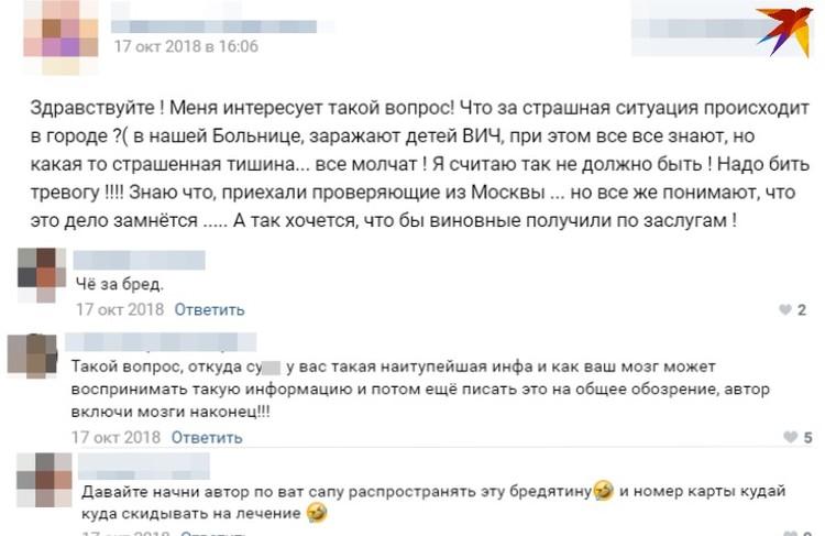 Реакция жителей в популярном местном паблике ВК