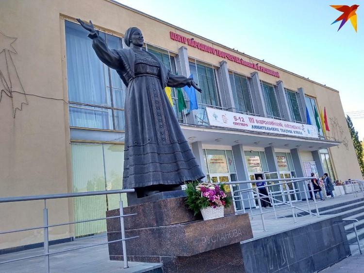 Центр народного творчества имени Лидии Руслановой