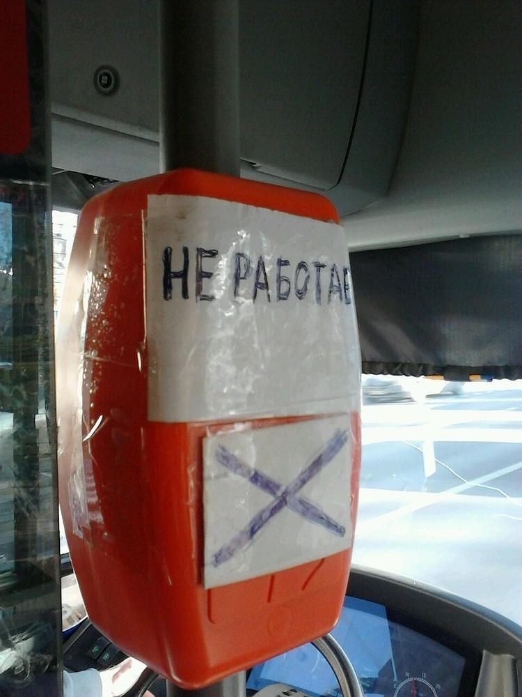 Дабы попыток оплатить проезд картой пассажиры не предпринимали, валидаторы просто заклеили.