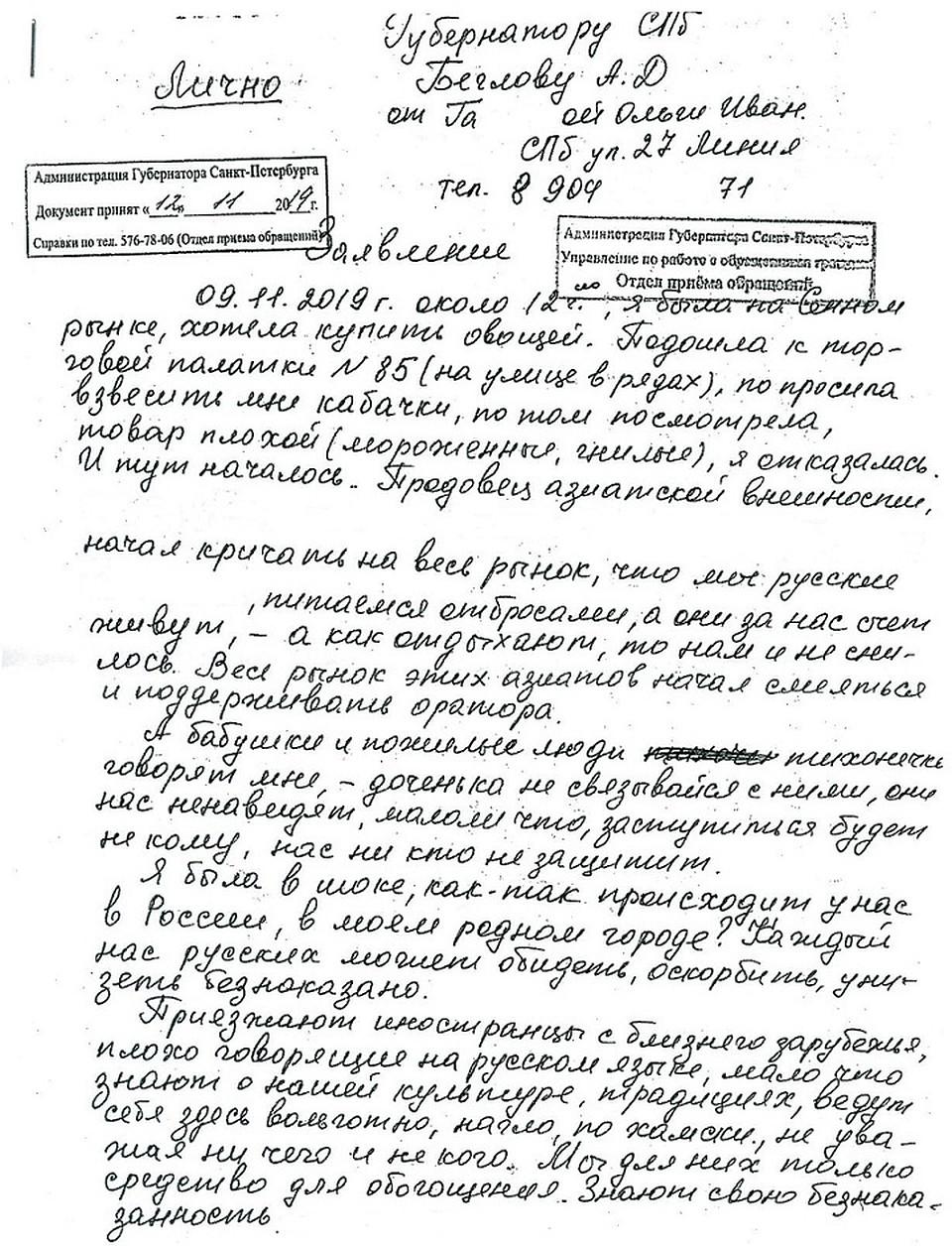 Должностная инструкция начальника транспортного участка