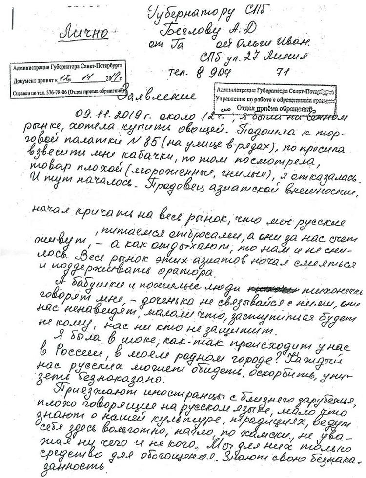 После того, как жалоба дошла в городскую администрацию, виновных быстро нашли. Фото: vk.com/kapitanovspb