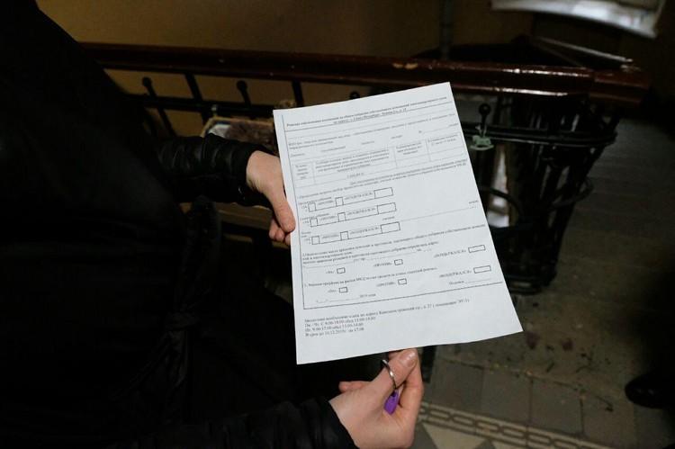 Жильцы получили бюллетени для голосования.