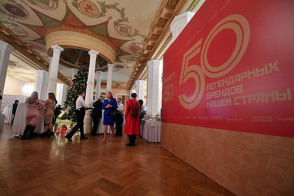В Москве вручили премии конкурс «50 легендарных брендов нашей страны»