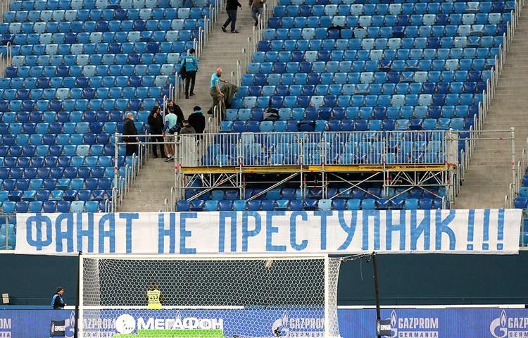 Пока российские футбольные власти молчат, фанаты объединились в протесте. Фото: Александр Демьянчук/ТАСС