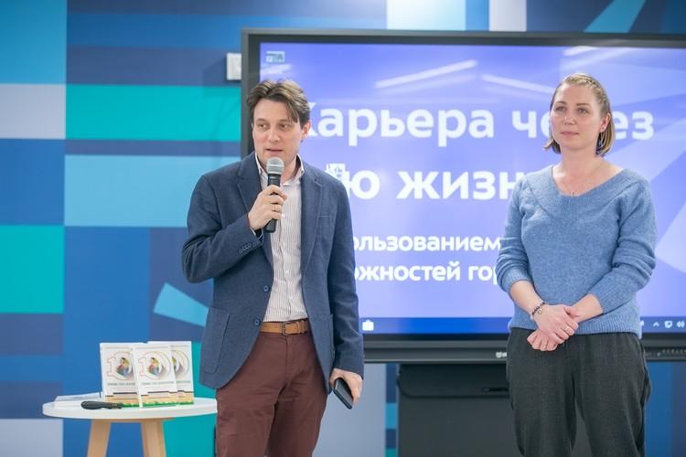 Фото: пресс-служба центра «Моя карьера»