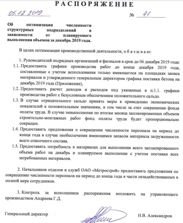 Распоряжение, подписанное Александровым. Фото: соцсети.