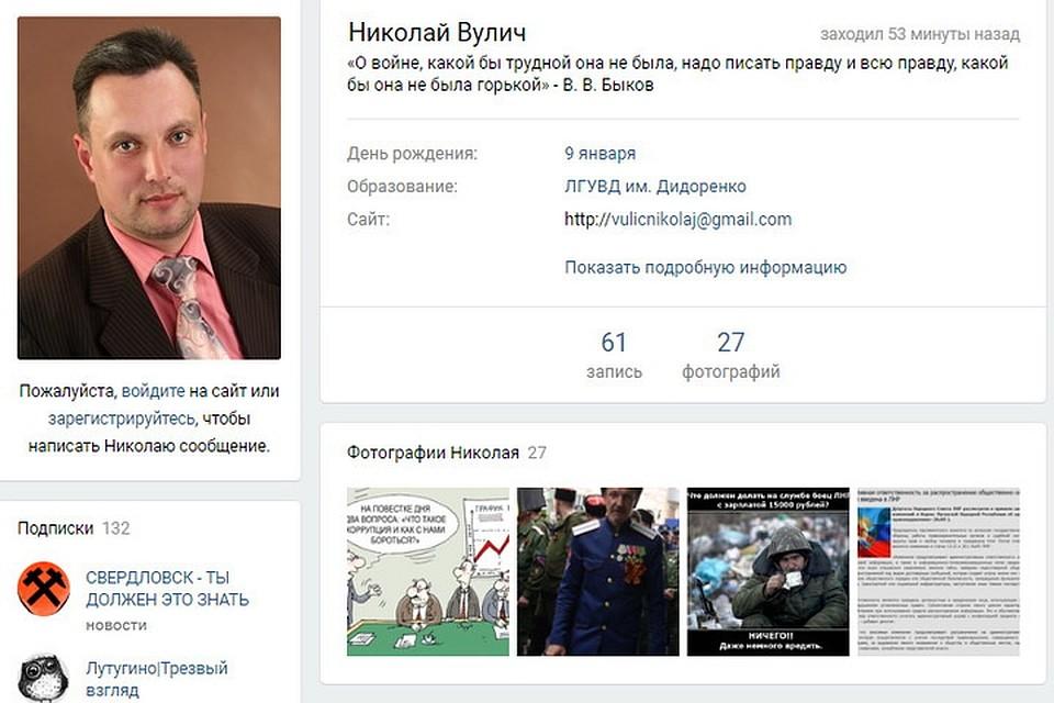 А тут Андрей Мищий исполняет роль «Николая Вулича» из ЛНР. Фото: pikinform.ru