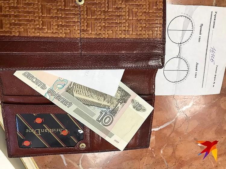 Уникальная личная вещь - кошелёк Людмилы Зыкиной.