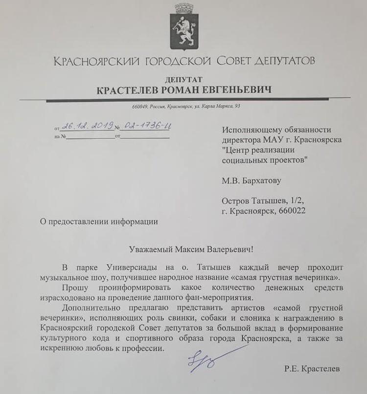"""А вот и сам документ - обращение депутата. Фото: """"Фейсбук"""" Романа Крастелева"""