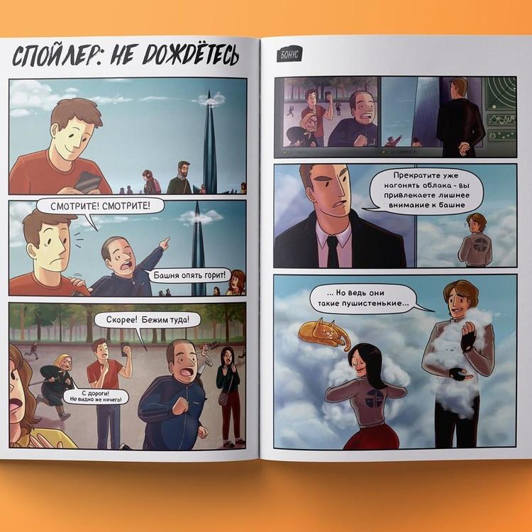 Небоскреб отшутился комиксом по поводу произошедшего. Фото: instagram.com/lakhtacenter