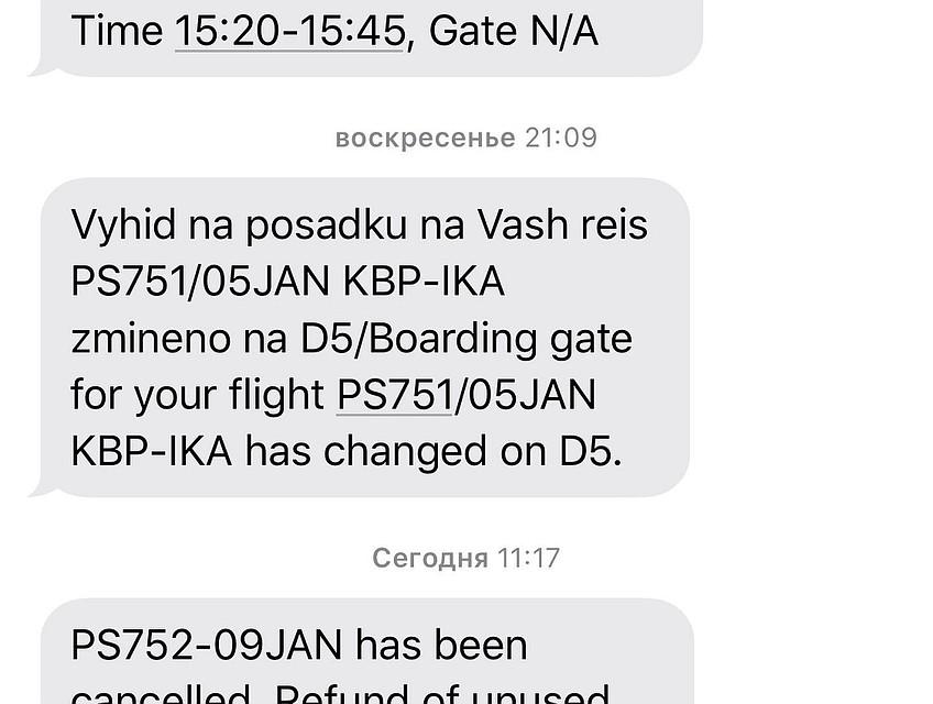 Рейс Тегеран-Киев с вылетом 9 января отменили Фото: Личная страничка героя публикации в соцсети