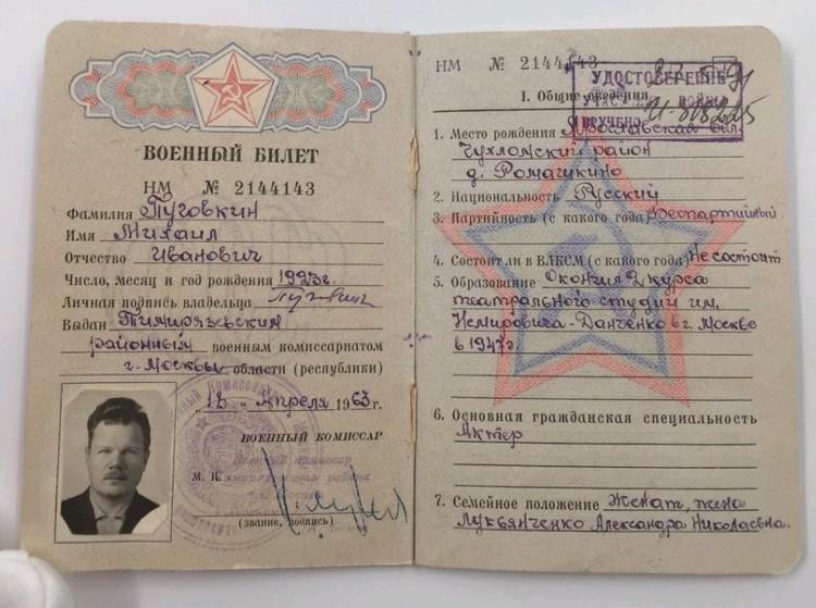Военный билет Михаила Пуговкина. Фото https://meshok.net/