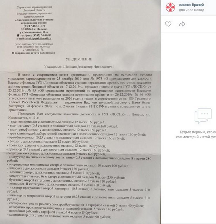 """Скриншот группа Вконтакте """"Альянс врачей"""""""