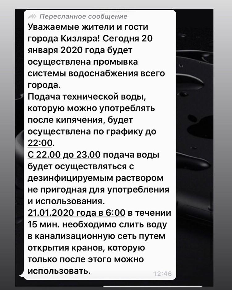 Такие сообщения с указаниями распространяют жители Кизляра