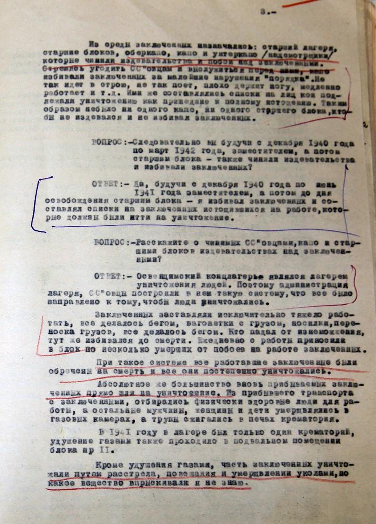 Фрагмент протокола допроса Альфреда Скшипека. Фото из архива Министерства Госбезопасности СССР